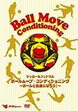 サッカー&フットサル ボールムーブ・コンディショニング 〜ボールと友達になろう!〜 [DVD]