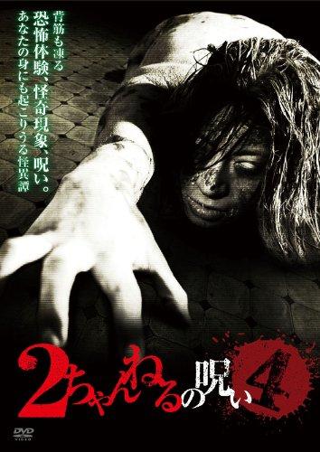 2ちゃんねるの呪い VOL.4 [DVD]