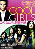 COOL GIRLS [DVD]