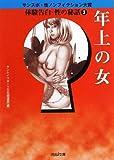 体験告白・性の秘話〈3〉年上の女(ひと)—サンスポ・性ノンフィクション大賞 (河出i文庫)