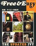 別冊Free&Easy (フリーアンドイージー) アイビー特集号 2013年 11月号 [雑誌]