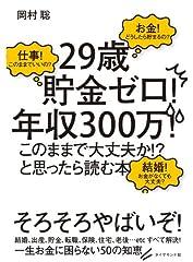 「29歳貯金ゼロ!