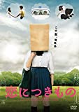 恋につきもの[DVD]