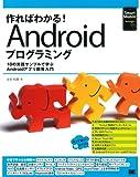 作ればわかる!Androidプログラミング—10の実践サンプルで学ぶAndroidアプリ開発入門 (Smart Mobile Developer) [大型本] / 金宏 和實 (著); 翔泳社 (刊)