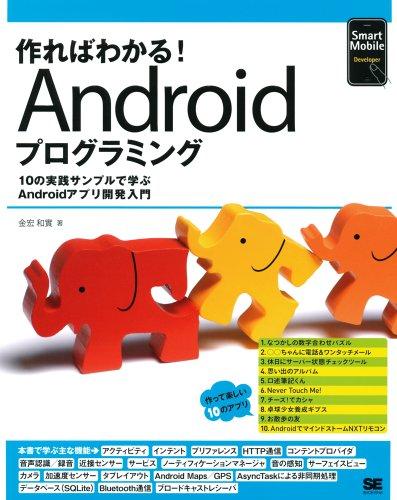 作ればわかる!Androidプログラミング―10の実践サンプルで学ぶAndroidアプリ開発入門 (Smart Mobile Developer)