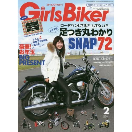 Girls Biker(ガールズバイカー) 2016年 02 月号 [雑誌]