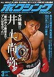 ボクシングマガジン 2015年 03 月号 [雑誌]
