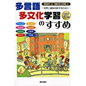 多言語多文化学習のすすめ―世界と対話するために
