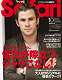 Safari (サファリ) 2012年 10月号 [雑誌]