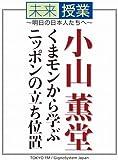 くまモンから学ぶニッポンの立ち位置 (未来授業?明日の日本人たちへ?)