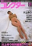 SMグラフマガジンコレクター 2013年 05月号 [雑誌]