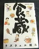 食蔵 1 (ぶんか社コミックス)