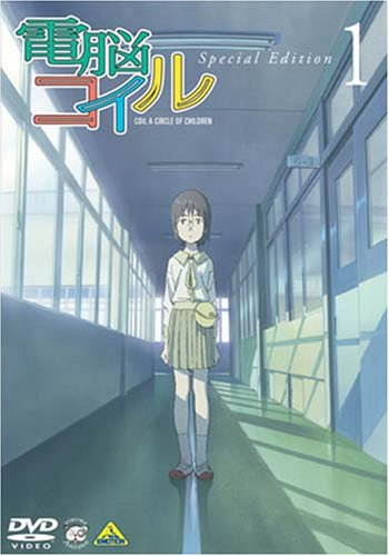 電脳コイル (1) 限定版 [DVD]