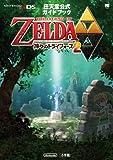 ゼルダの伝説 神々のトライフォース 2: 任天堂公式ガイドブック (ワンダーライフスペシャル NINTENDO 3DS任天堂公式ガイドブッ)