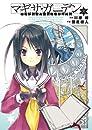 アクセル・ワールド/デュラル マギサ・ 1 (電撃コミックス)