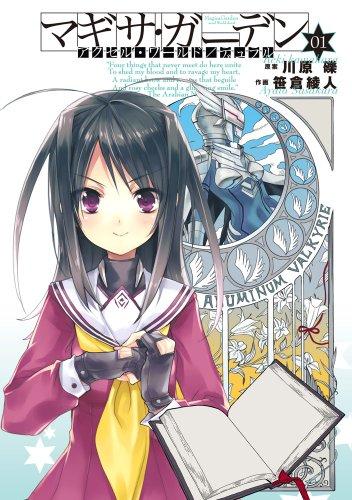 アクセル・ワールド/デュラルマギサ・ガーデン 01 (電撃コミックス)