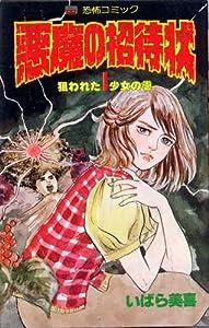 悪魔の招待状〈1〉 (1981年) (レモン・コミックス)