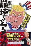 「崩壊するアメリカ ~トランプ大統領で世界は発狂する! ?」販売ページヘ