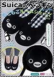 Suicaのペンギン Trip×Train もこもこルームシューズBOOK ([バラエティ])