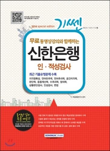 shinhan-bank-aptitude-test-korean-edition