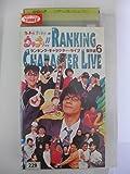 ウッチャンナンチャンのウリナリ!! RANKING CHARACTER LIVE傑作選(6) [VHS]