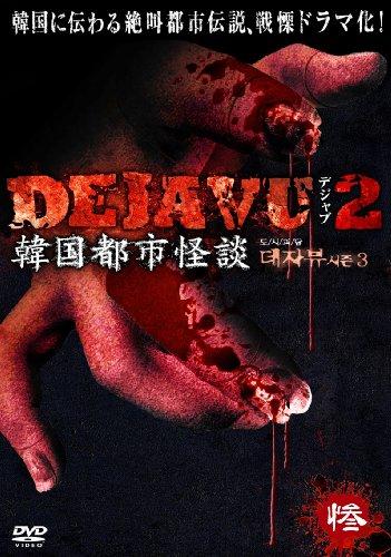 DEJAVU2 韓国都市怪談 惨 [DVD]