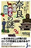 奈良「地理・地名・地図」の謎 (じっぴコンパクト新書)