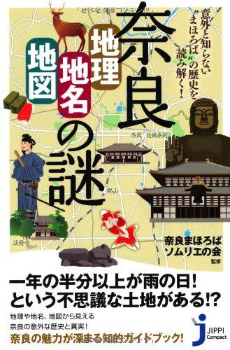 奈良「地理・地名・地図」の謎