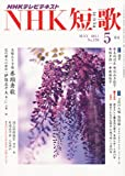 NHK 短歌 2011年 05月号 [雑誌]