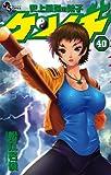 史上最強の弟子ケンイチ 40 (少年サンデーコミックス)