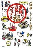 家族(ヤーニンジュー)まるごとお祝いマル福マニュアル—沖縄暮らしのしきたり読本