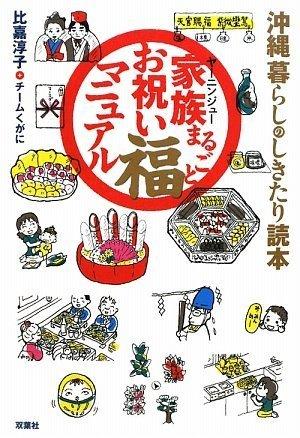 家族(ヤーニンジュー)まるごとお祝いマル福マニュアル―沖縄暮らしのしきたり読本