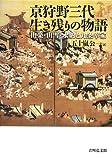 京狩野三代 生き残りの物語: 山楽・山雪・永納と九条幸家