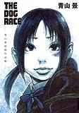 THE DOG RACE ~青山景初期作品集~ (IKKI COMIX)