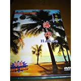 Journey in China - Haikou, City of Coconuts DVD