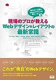 現場のプロが教えるWebデザイン&レイアウトの最新常識 知らないと困るWebデザインの新ルール3