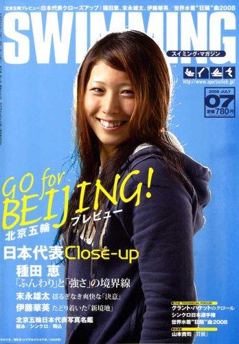 SWIMMING MAGAINE (スイミング・マガジン) 2008年 07月号 [雑誌]