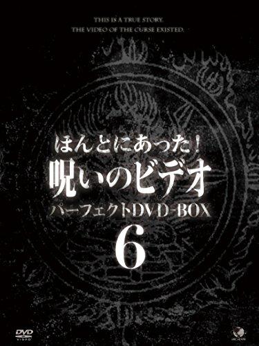 ほんとにあった!呪いのビデオ パーフェクトDVD-BOX6