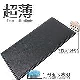 Keimy 超極薄 長財布 わずか0.5cmの薄さ レザー調のシンプルなデザイン (ブラック)