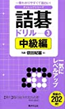 詰碁ドリル3 中級編 (チャレンジシリーズ)