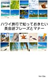 ハワイ旅行で知っておきたい英会話フレーズとマナー