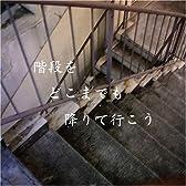 階段をどこまでも降りて行こう
