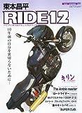 東本昌平RIDE 12―バイクに乗り続けることを誇りに思う (12) (Motor Magazine Mook)