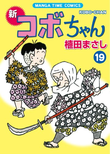新コボちゃん 19 (まんがタイムコミックス)