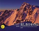 2009美しき日本の山 (Yama-Kei Calendar)