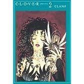 CLOVER 新装版(2) (KCデラックス なかよし)