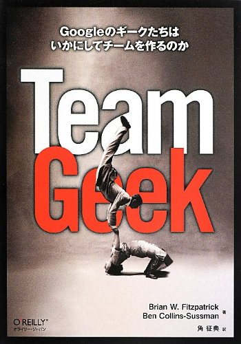 Team Geek —Googleのギークたちはいかにしてチームを作るのか
