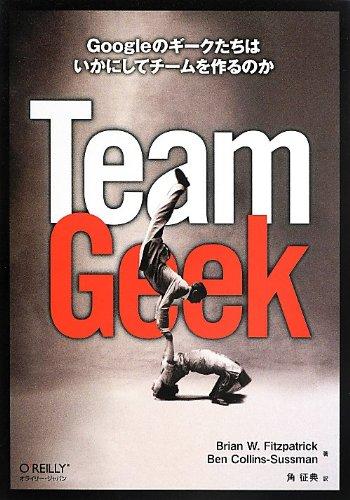 Team Geek ―Googleのギークたちはいかにしてチームを作るのか
