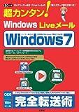 超カンタン! Windows Liveメール―Win 7ユーザー必見!「Liveメール」の「導入 (I/O別冊)