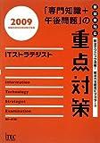 ITストラテジスト「専門知識+午後問題」の重点対策〈2009〉 (情報処理技術者試験対策書)